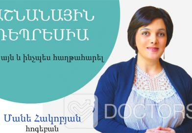 (Armenia) Աշնանային դեպրեսիա. ինչ է դա եւ ինչպես հաղթահարել