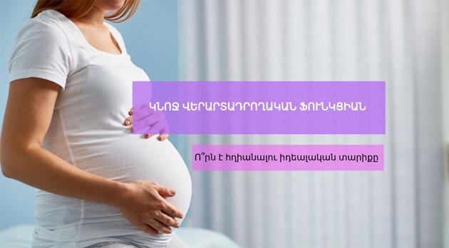 Կնոջ տարիքն ու վերարտադրողական ֆունկցիան