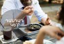 (Armenia) Արագ ուտող մարդիկ ճարպակալման բարձր ռիսկ ունեն. հետազոտություն