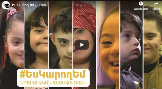 «Ես կարող եմ» սոցիալական գովազդ՝ նվիրված Դաունի համախտանիշ ունեցող մարդկանց