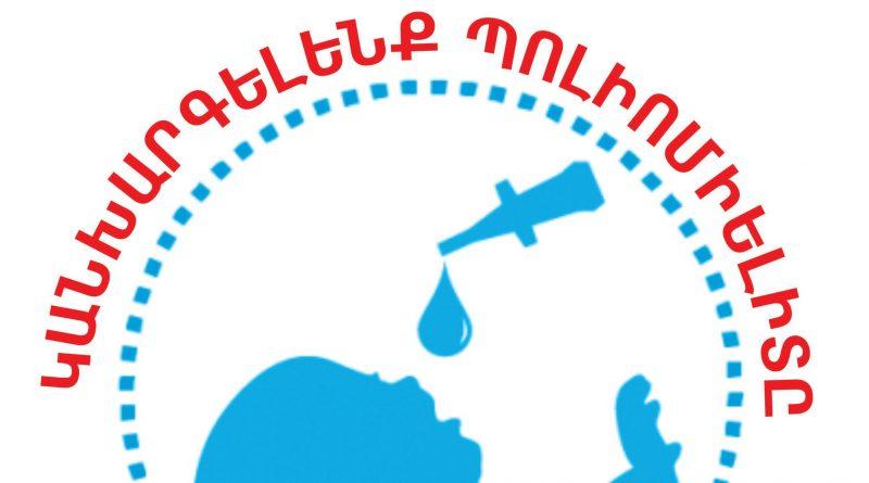 (Armenia) Կիրականացվեն պոլիոմիելիտի դեմ լրացուցիչ պատվաստումներ 18 ամսականից մինչև 5 տարեկան երեխաների շրջանում