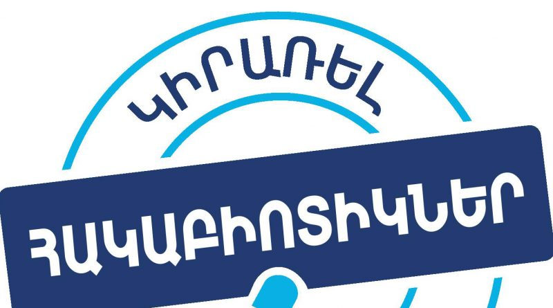 (Armenia) Հակաբիոտիկներ. Կիրառե'լ պատշաճ