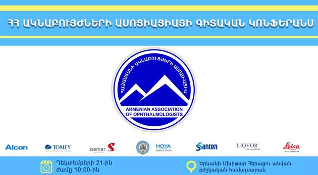 (Armenia) ՀՀ ԱԿՆԱԲՈՒՅԺՆԵՐԻ ԱՍՈՑԻԱՑԻԱՅԻ ԳԻՏԱԿԱՆ ԿՈՆՖԵՐԱՆՍ