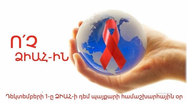 ՁԻԱՀ-ի դեմ պայքարի համաշխարհային օրն է