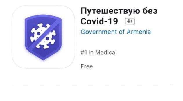 (Armenia) Փետրվարի 1-ից կգործի «Ճամփորդի՛ր առանց Covid-19-ի» էլեկտրոնային ծրագիրը