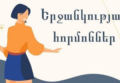 (Armenia) Երջանկության հորմոններ