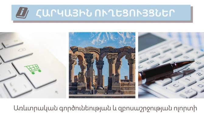 (Armenia) ՊԵԿ-ը հրապարակել է զբոսաշրջության և առևտրի վերաբերյալ հարկային ուղեցույցներ
