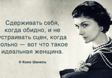(Armenia) Вдохновение от Коко Шанель