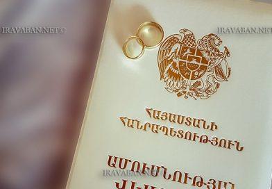 (Armenia) Քանի՞ օր տևողությամբ է տրվում ամուսնության համար արձակուրդը