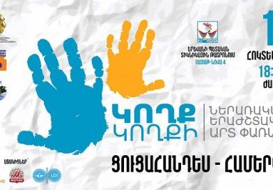 (Armenia) Մեկնարկում է հանրապետական ամենամյա «Կողք կողքի» ներառական    երաժշտական արտ-փառատոնը