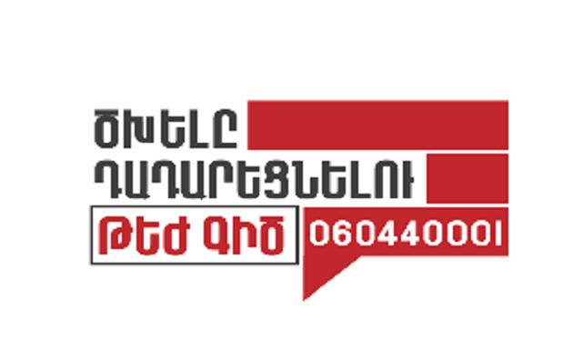 (Armenia) Հասարակությունն ուժեղ է առողջ քաղաքացիներով