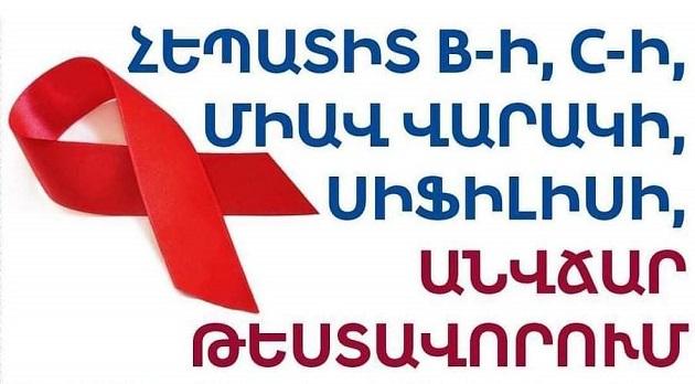 (Armenia) «Մի′ գուշակիր, արի′ հետազոտվելու». հանրային միջոցառում
